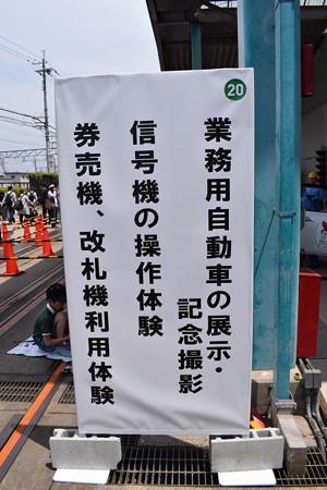 阪急春のレールウェイフェスティバル(2019)0037