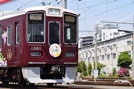 阪急春のレールウェイフェスティバル(2019)0098