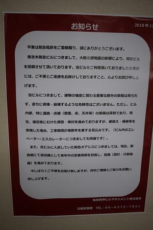 阪急南茨木駅の写真0001