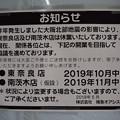 阪急南茨木駅の写真0002