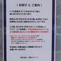 阪急南茨木駅の写真0005