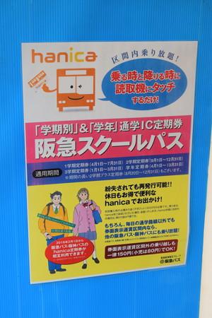 阪急バスお客様感謝Day(2019)0025