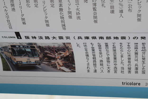阪急バスお客様感謝Day(2019)0050