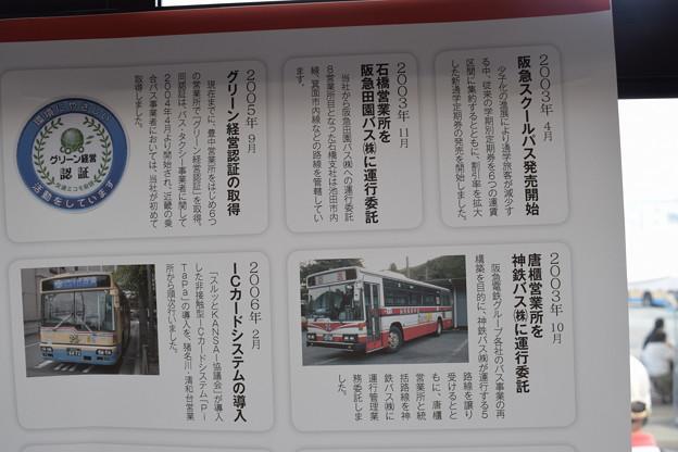 阪急バスお客様感謝Day(2019)0057