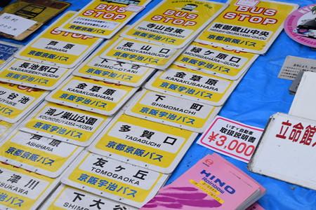 スルッと関西バスまつり(2019)0005