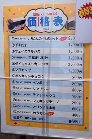 スルッと関西バスまつり(2019)0009