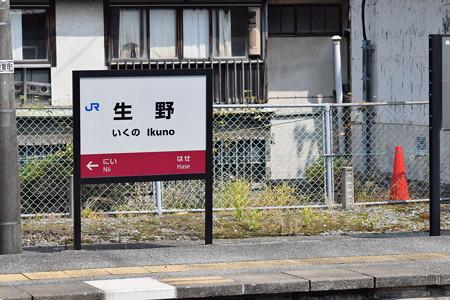 生野駅の写真0009