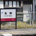 Photos: 生野駅の写真0009
