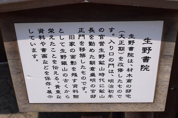 生野駅周辺の写真0009