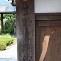Photos: 生野駅周辺の写真0011
