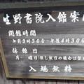 Photos: 生野駅周辺の写真0012