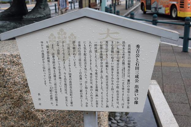 JR長浜駅周辺の写真0027