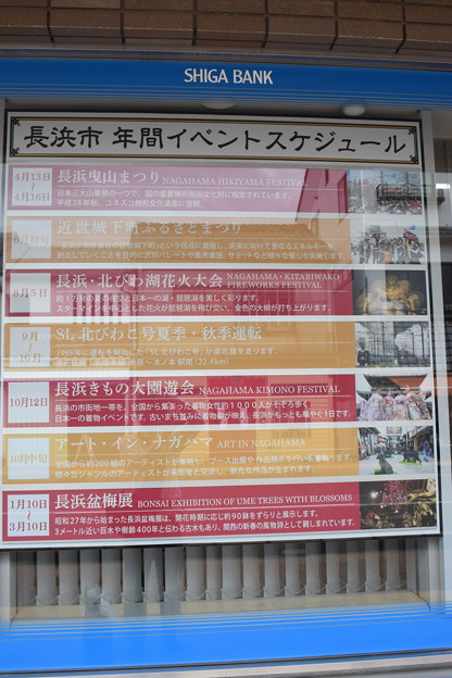 Photos: JR長浜駅周辺の写真0037