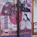 Photos: JR長浜駅周辺の写真0040