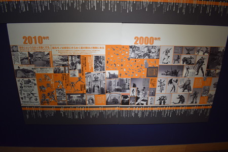 海洋堂フィギュアミュージアム黒壁の写真0074