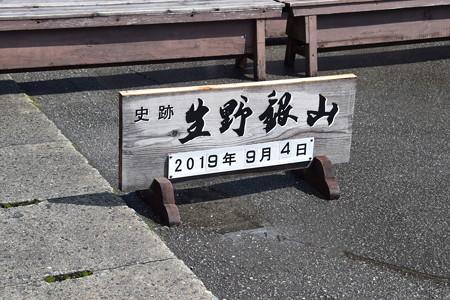 生野銀山の写真0001