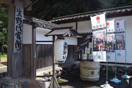 生野銀山の写真0013