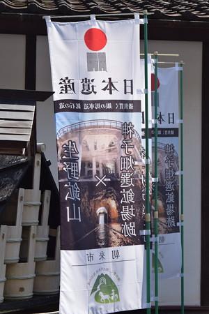 生野銀山の写真0014