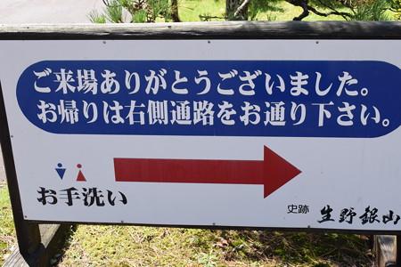 生野銀山の写真0020