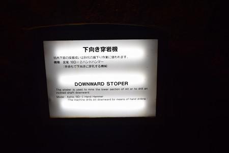 生野銀山の写真0105
