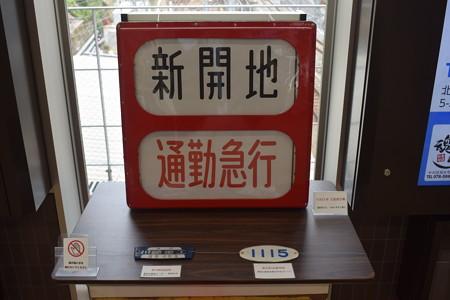 鈴蘭台駅の写真0014
