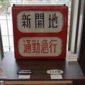 Photos: 鈴蘭台駅の写真0014