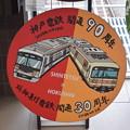 Photos: 鈴蘭台駅の写真0020