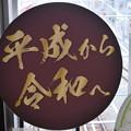 Photos: 鈴蘭台駅の写真0021