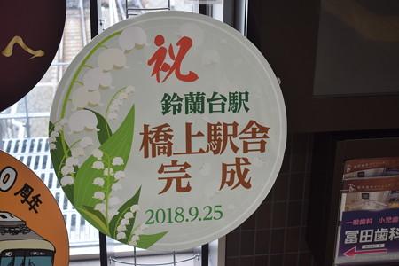 鈴蘭台駅の写真0022