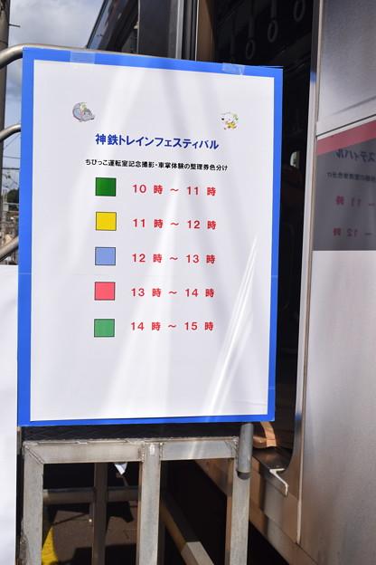 Photos: 神鉄トレインフェスティバル(2019)0050