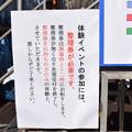 Photos: 神鉄トレインフェスティバル(2019)0051
