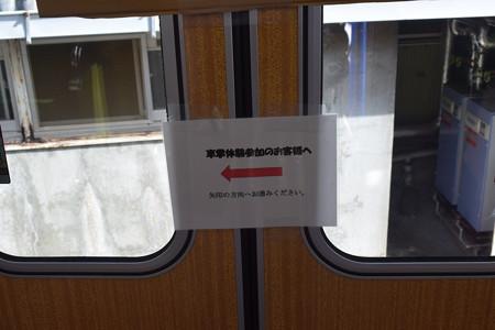 神鉄トレインフェスティバル(2019)0054