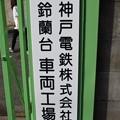 Photos: 神鉄トレインフェスティバル(2019)0149