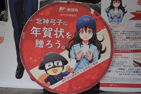 クリスマス献血呼びかけ運動(2019)0029