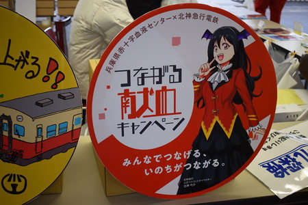 クリスマス献血呼びかけ運動(2019)0052