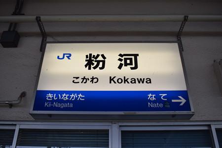 粉河駅の写真0016