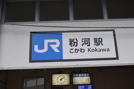 粉河駅の写真0029
