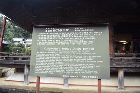 粉河寺の写真0056