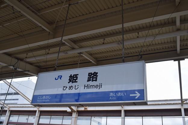 姫路駅の写真0111