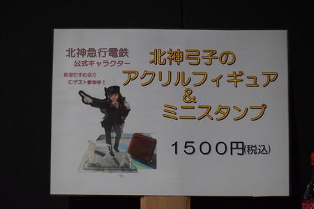 ヒメ∞スタ(Vol.85)0002