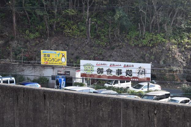 賢島駅の写真0102