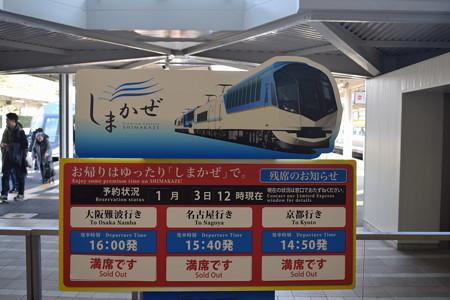 賢島駅の写真0106
