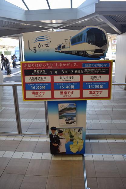 賢島駅の写真0107