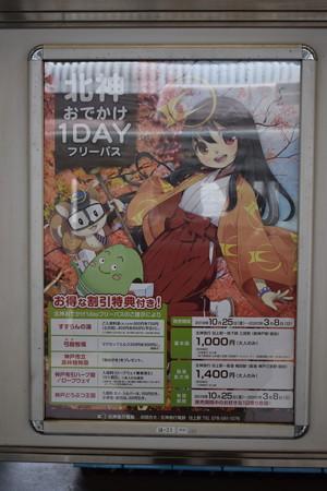 谷上駅の写真0318