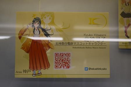谷上駅の写真0329