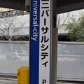 ユニバーサルシティ駅の写真0001