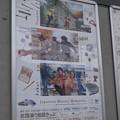 Photos: ユニバーサルシティ駅の写真0017