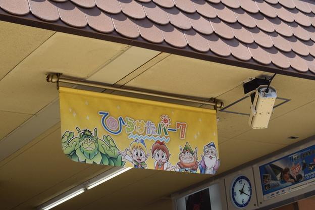 枚方公園駅の写真0003