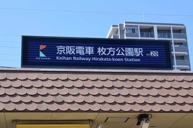 枚方公園駅の写真0004