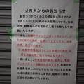 Photos: 淀駅の写真0002